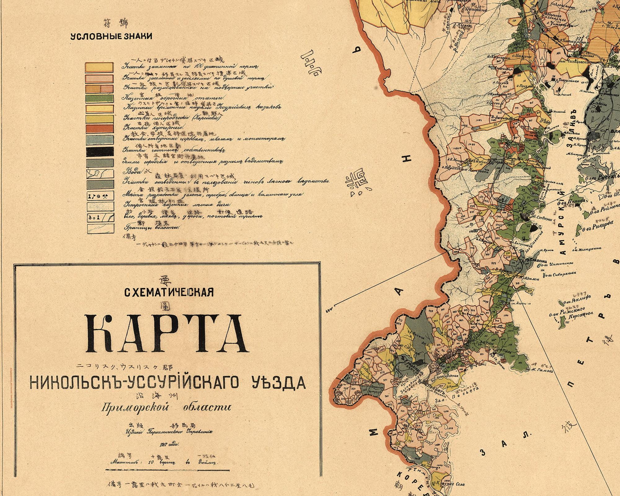 Карта Никольск-Уссурийского уезда